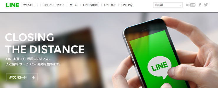 「Line」WEBサイトのスクリーンショット画像