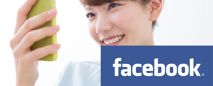 フェイスブックで出会った女性