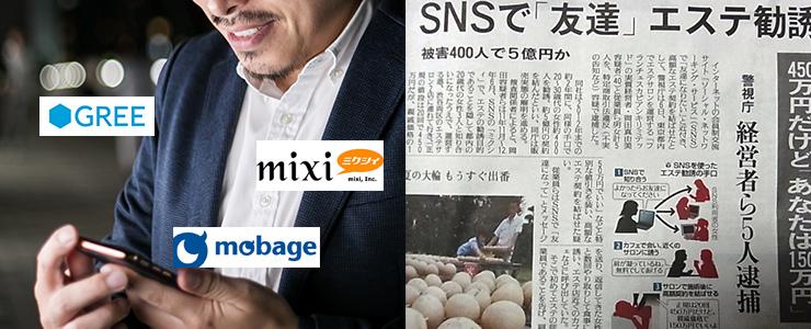 SNS出会いの危険報道とSNSロゴ