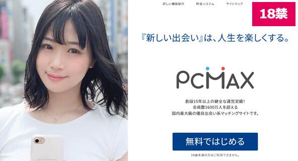 PCMAXのスクリーンショット画像